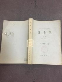 鱼类学 上册(高等水产院校交流讲义)  【自然旧】