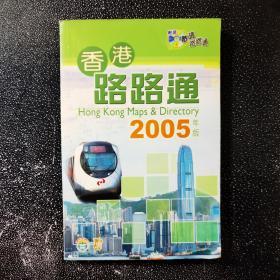 香港路路通2005年版
