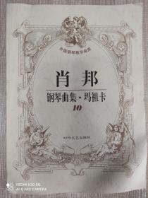 肖邦钢琴曲集·练习曲10