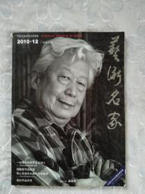《美术名家》2010~12  (总第35期)中国艺术投资分析报告 发现艺术价值分析学术价值 推广收藏价值