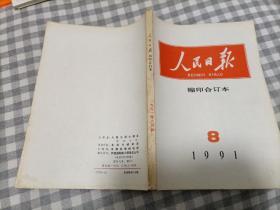 """人民日报   1991年8月份  缩印合订本 有关于苏联""""8•19事件""""报道"""