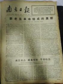 生日报南方日报1977年4月27日(4开四版) 毛泽东思想永远是我们的指路明灯; 全国城乡掀起爱国卫生运动新高潮;