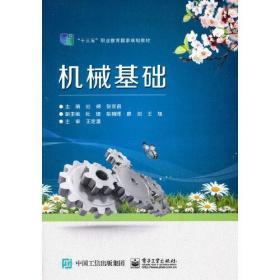 机械基础(职业教育课程改革规划教材)