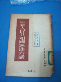 中华人民共和国宪法六讲