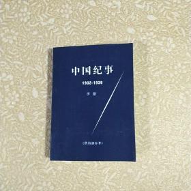中国 纪事1932—1939李德