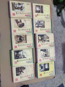 北京旧闻丛书 10本合售 京城旧俗、古都艺海撷英、旧京人物与风情、北京的王府与文化、春明叙旧、北京的商业街和老字号、老北京的风俗、话说前门 、闾巷话蔬食、京都胜迹  10本合售