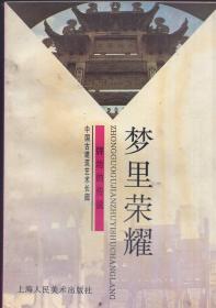 《梦里荣耀 牌坊的传说》【中国古建筑艺术长廊。正版现货,品如图】