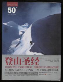 登山圣经 第八版中文典藏