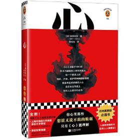 《心》(你心里想说又说不出的脆弱,只有《心》能理解!夏目漱石代表作,日本国民级必读书!附原创故事地图!)(读客经典文库)