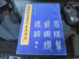 张树侯篆书千字文残卷(安徽墨宝选辑)