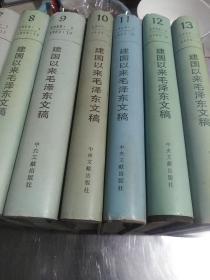建国以来毛泽东文稿(精装)~(5-6-7-8-9-10-11-12-13)<九册合售>