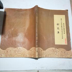 中华中医药学会第十五次方剂学学术年会论文集