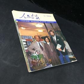 人民画报1984-4、8、9、10、11、12(六本合售)