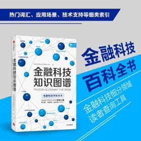 正版新书   金融科技知识图谱
