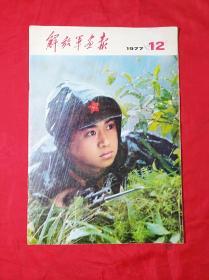 解放军画报(1977年12期)