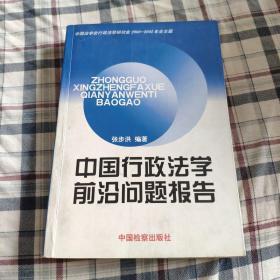 中国行政法学前沿问题报告