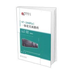 库存新书  S7-200PLC一体化实训教程