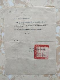 证明书  1960年,上有中国人民解放军昆明军区后方勤务部政治部印