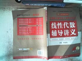 线性代数辅导讲义:2010全国硕士研究生入学考试用书