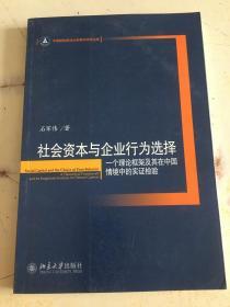 社会资本与企业行为选择:一个理论框架及其在中国情境中的实证检验