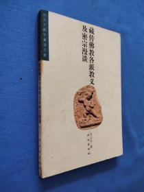 藏传佛教各派教义及密宗漫谈