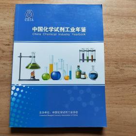 中国化学试剂工业年鉴