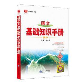 2021基础知识手册 高中语文