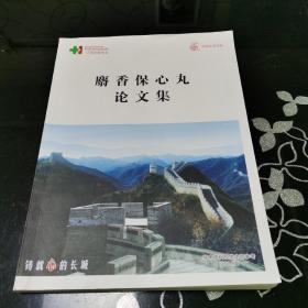 麝香保心丸论文集