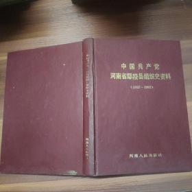 中国共产党河南省鄢陵县组织史资料-16开精装一版一印