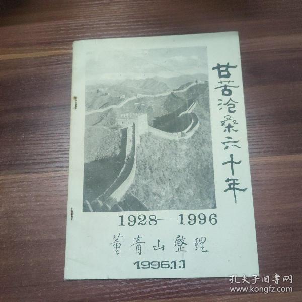 甘苦沧桑六十年(1928-1996)16开
