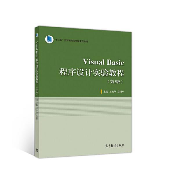 Visual Basic程序设计实验教程(第2版)