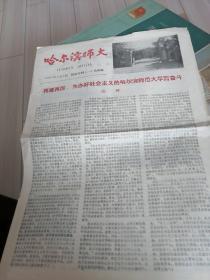 哈尔滨师大(1981年校庆专刋一   共四版,有陆辉讲话、图片等)