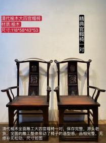 清代榆木全面雕工大四官帽椅一对,保存完整,源头老货,全面的雕工整体带动了椅子的造型感,品相完整,无修补无松动,尺寸如图