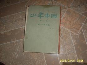少年中国 第二卷 (第一——十二期)1980年影印 书皮坏了其他品相好