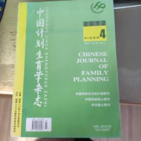 中国计划生育学杂志-2012.4期。