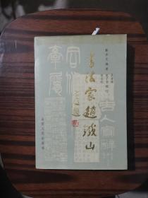 书法家赵铁山(87年1版1印4.3千册)