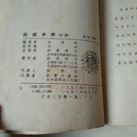 防疫手册(前篇)