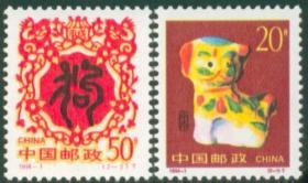 1994 中国 发行1994-1 甲戌年二轮生肖狗邮票 新中国邮票