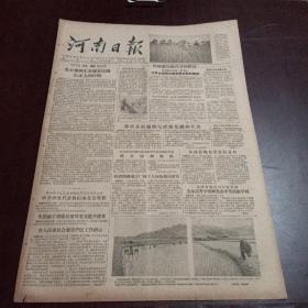 河南日报1956.5.17(1-4版)生日报老报纸旧报纸…社论:充分发挥生产队在组织生产上的作用 。省城市建设局正在筹建业余高等学校和业余中等技术学校 。省人民委员会发布中医工作指示 。妇女生产队长常伏荣。我们办好食堂的经验 。劳动部召开劳动力调配工作会议 。苏联共产党和法国社会党会谈结束 。法国总理摩勒应邀访苏到达莫斯科 。塔斯社就大西洋集团理事会会议发表声明 揭露北大西洋集团内部危机深刻化