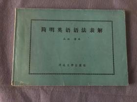 简明英语语法表解 (1版1印,印量仅仅5000,横式版,版本独特!!!罕见!!!)