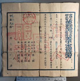 第三野战军江苏人,陈毅,粟裕,签名