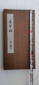 原木板封面的赵子昂碑帖《前赤壁赋》,行书带草书,书法飘逸秀气,活灵活现。