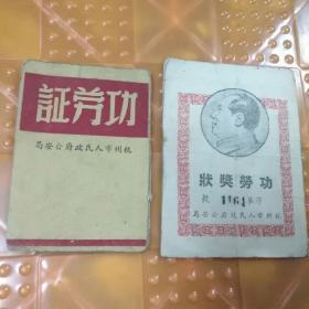 功劳证,功劳奖状(2件合售)杭州市人民政府,1950年11月,85品