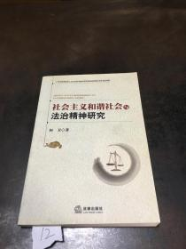 社会主义和谐社会与法治精神研究