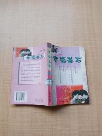 幸福基石【馆藏】【最后两页破损】