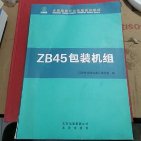 ZB45包装机组