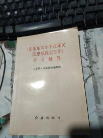 <<毛泽东邓小平江泽民论思想政治工作>>学习辅导