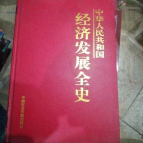 中华人民共和国经济发展全史第九卷