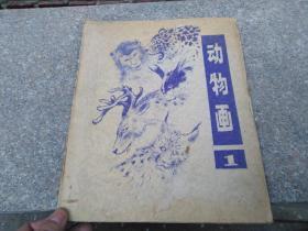 解放初期,8开蓝印动物画一本,老虎,斑马长颈鹿熊猫