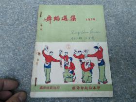 56年临汾师范舞蹈课本一教材,舞蹈选辑